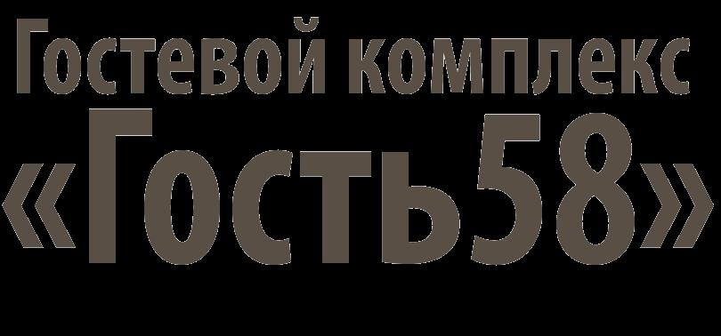 Гостевой комплекс  «Гость 58»